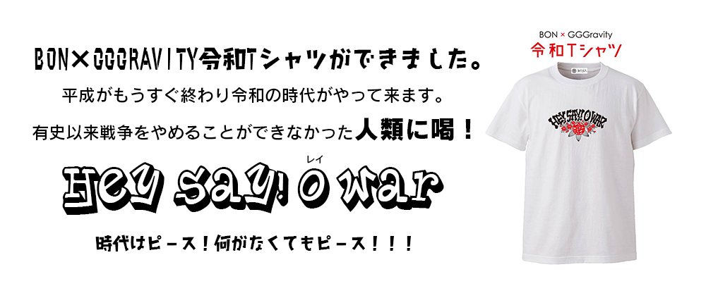 Hey Say! 0 WAR