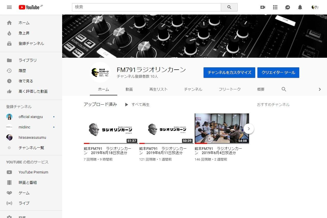 ラジオリンカーンYoutubeチャンネル開設