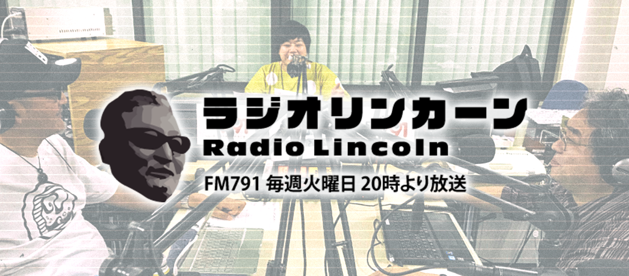 FM791「ラジオリンカーン」